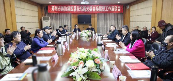 郑州市美术家协会第四届花鸟画艺委会圆满完成换届工作
